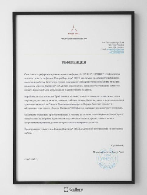 """Препоръка от """"АНЕЛ КОРПОРАЦИЯ"""" ООД"""