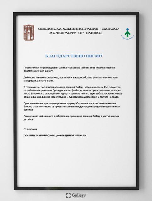 Посетителски информационен център – гр. Банско