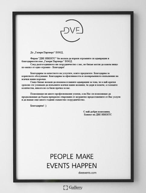"""Препоръка от """"ДВЕ ИВЕНТС"""" ЕООД"""
