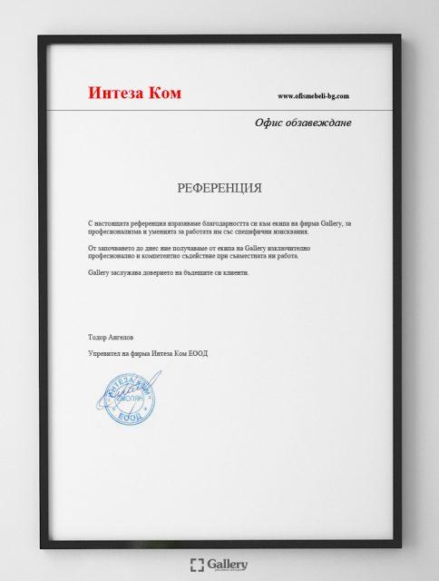 """Препоръка от """"Интеза Ком"""" ЕООД"""
