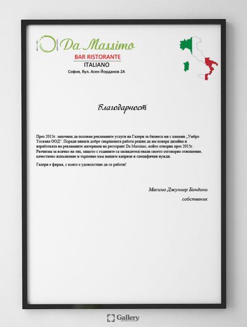"""Препоръка от ресторант """"Da Massimo"""""""