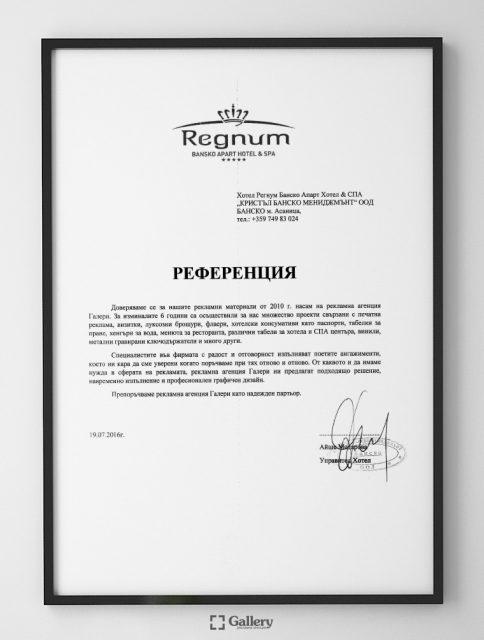 """Препоръка от """"Регнум Апарт Хотел & СПА"""""""