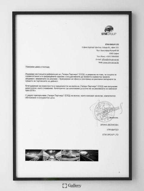 """Препоръка от """"ЕС ТИ ЕМ ГРУП"""" ЕООД"""