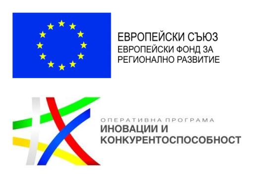 "ЕС - Европейски фонд за регионално развитие, Оперативна програма ""Иновации и конкурентоспособност"""